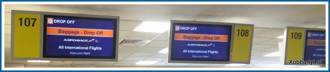 порядок действий в аэропорту 4