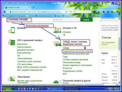 оплатить налог по индексу документа онлайн 1