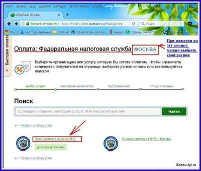 оплатить налог по индексу документа онлайн 2