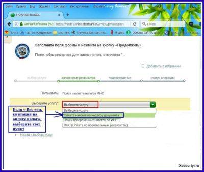 оплатить налог по индексу документа онлайн 3