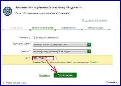 оплатить налоги через сбербанк онлайн по инн 3