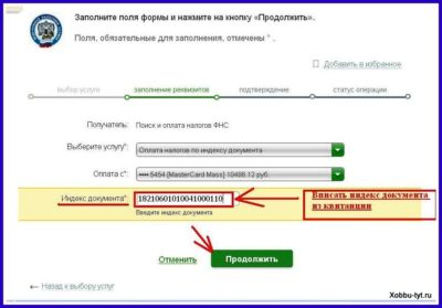 оплатить налог по индексу документа онлайн 4