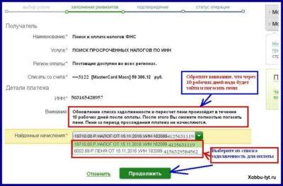 оплатить налоги через сбербанк онлайн по инн 4