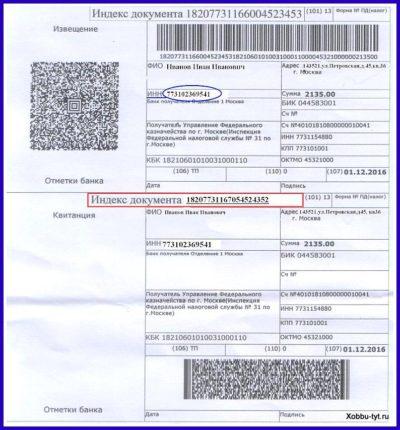оплатить налог по индексу документа онлайн
