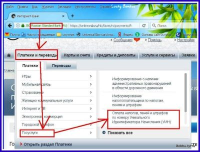 оплатить налог по индексу документа онлайн 7