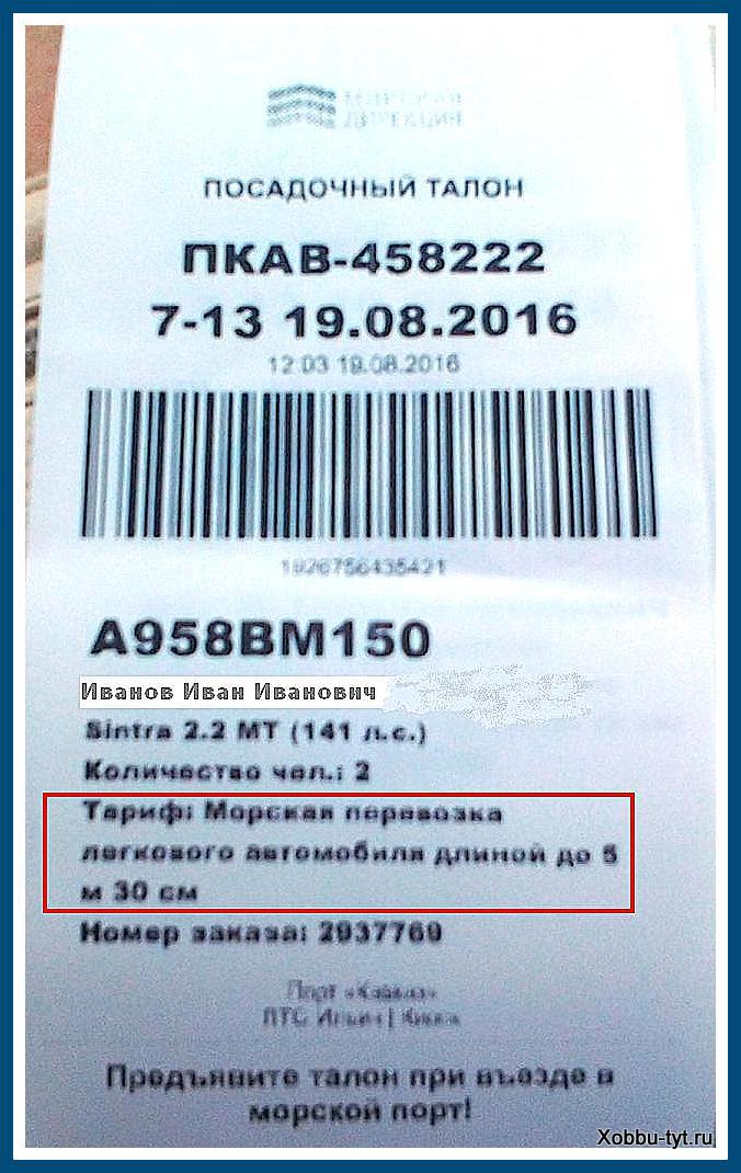 паромная переправа порт крым порт кавказ 4