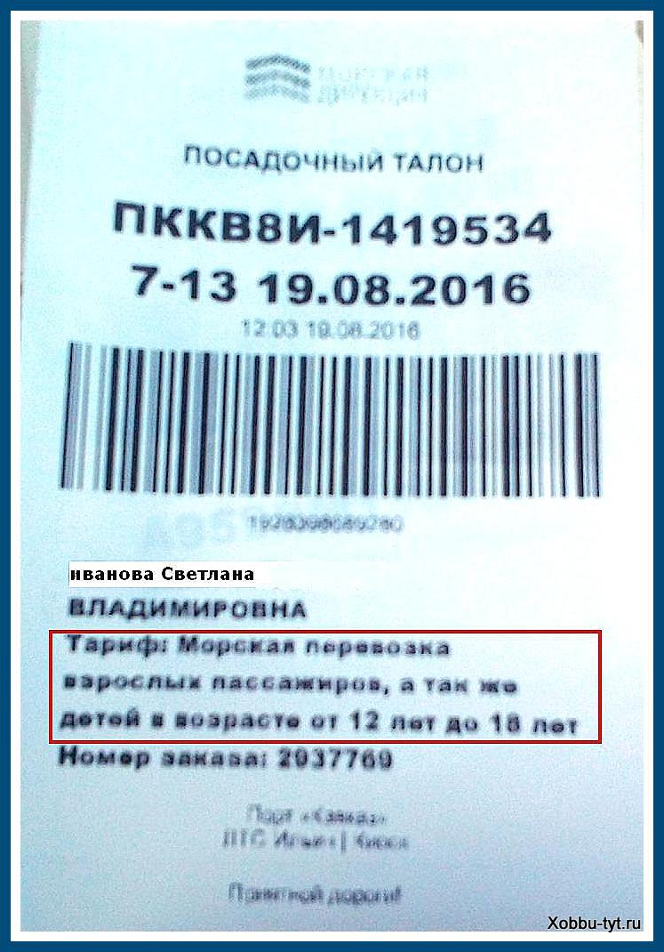 паромная переправа порт крым порт кавказ 3