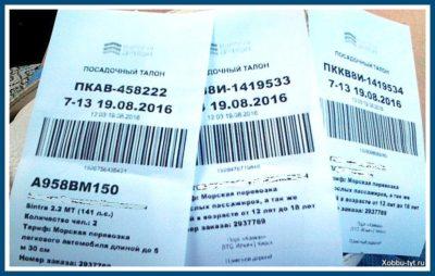 паромная переправа порт крым порт кавказ 2