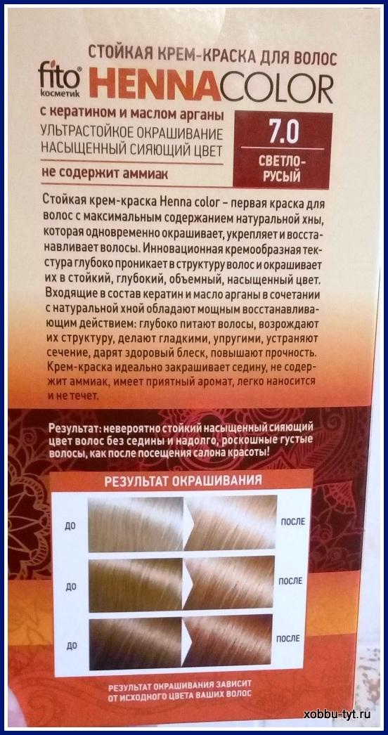 белорусская краска для волос 4